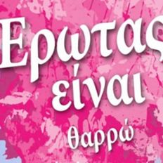 STEFANOS & PIGI DINNER 2019 - EROTAS EINAI