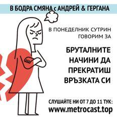 БОДРА СМЯНА С АНДРЕЙ & ГЕРГАНА - БРУТАЛНИТЕ НАЧИНИ ДА ПРЕКРАТИШ ВРЪЗКАТА СИ - www.metrocast.top