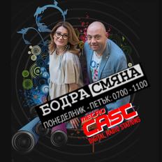 БОДРА СМЯНА - ЗА ЕТАПИТЕ НА ЛЮБОВТА - 12.05.2021