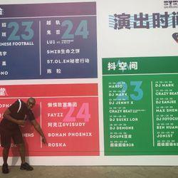 Roska @ Jianghu Music Festival, Wuhan
