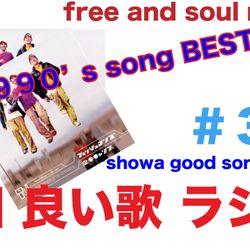 フリーでソウルな音楽 昭和良い歌ラジオ 1990's song best10!