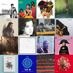 'PEARLS' present MY BEST ISRAELI ALBUMS OF THE YEAR 2015