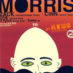 Mixmaster Morris @ Zao Onsen 2008 pt1