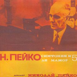 Modern Classical Music Of the USSR