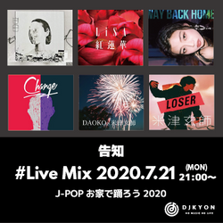J-POP CLUB MIX 2020 vol.3-お家で踊ろう!2020.07.21(MON)LIVE配信します。