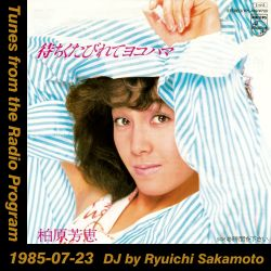 Tunes from the Radio Program, DJ by Ryuichi Sakamoto, 1985-07-23 (2019 Compile)