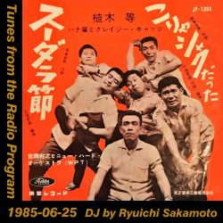 Tunes from the Radio Program, DJ by Ryuichi Sakamoto, 1985-06-25 (2019 Compile)