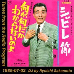 Tunes from the Radio Program, DJ by Ryuichi Sakamoto, 1985-07-02 (2019 Compile)