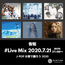J-POP CLUB MIX 2020-お家で踊ろう!2020.07.21(MON)LIVE配信します。