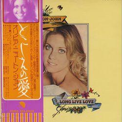 Olivia Newton-John – Long Live Love  1974  Japan