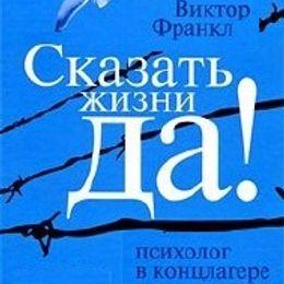 """Віктор Франкл - Сказати житт. """"Так!"""". Психолог в концтаборі (аудіокнига)"""