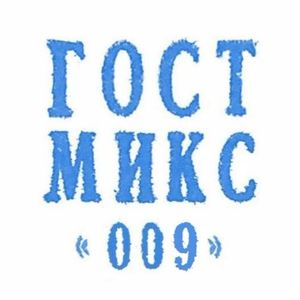 GOST Mix 009
