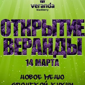 Veranda Open 14.03.2014 mixed by Dj DeN aka RDO