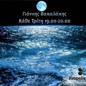 Music Radio Show @ Avopolis Radio on 07 MAR 2017 !!!