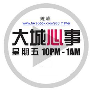 29.04.2016 Chanfong Part3