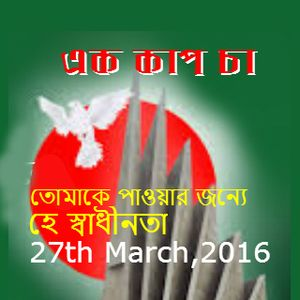 Ek Cup Cha 27th March 2016 Independence Day & Interview with Proloy Hasan
