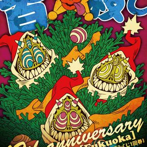 """Minagoroshi"" Dec 19, 2015"