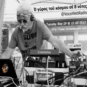 O Gyros Tou Kosmou Se 8 Notes @ VoiceWebRadio (29.5.18) Αγαπημένες διασκευές, αγαπημένων τυραγουδιών