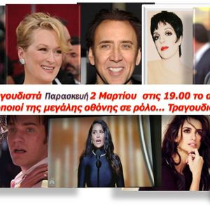 Οι ηθοποιοί τραγουδούν-Πες το Τραγουδιστά-02-03-2018