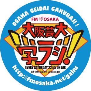 学ラジ第五章 Podcast VOL.039