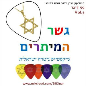 גשר המיתרים - מיקסטייפ גיטרה ישראלית Israeli Guitar Mixtape