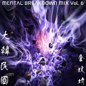 Electro House Mental Breakdown Mix Vol. 6 AUG 2012 by. iDJ GYUN