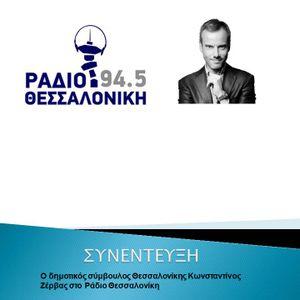 Ο Κωνσταντίνος Ζέρβας στο Ράδιο Θεσσαλονίκη 23112017