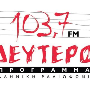 Συνέντευξη στη Μαρίνα Λαχανά (Δεύτερο Πρόγραμμα 103,7FM, 31/5/2012)