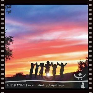 和音 #4  ~Sunset mix~