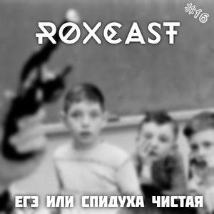 ROXCAST— Егэ или спидуха чистая (16)
