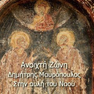 Ο θεολόγος και συγγραφέας κος Δημήτρης Μαυρόπουλος στην Ανοιχτή Ζώνη_Η Αυλή του Ναού
