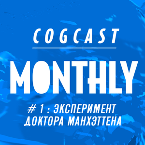 COGCAST — MONTHLY #1: Эксперимент Доктора Манхэттена