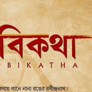 Robikotha 12 Aug - Part 2