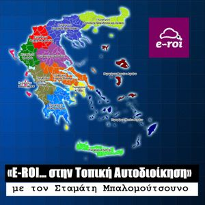 «E-ROI στην Τοπική Αυτοδιοίκηση» στις 21 Μαρτίου 2016