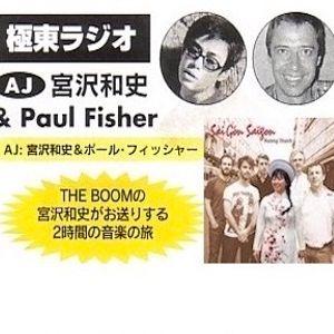12th April 2017, Far East Radio Archive plus Asian Jazz