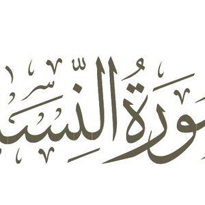 053 تفسير سورة  النساء على طريقة السؤال والجواب لفضيلة الشيخ زهير حسن عيسى