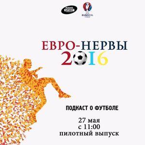 ЕВРО-НЕРВЫ. Пилотный выпуск. 27.05.2016