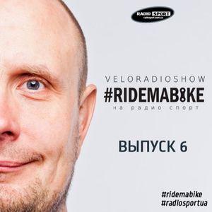 Вело-Радио-Шоу - Ride Ma Bike. 6-й выпуск. 11.09.2015