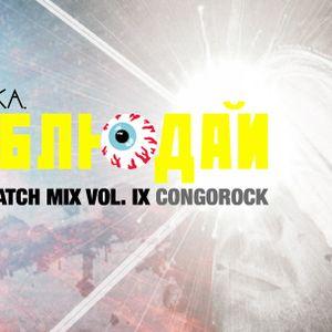 Keep Watch Vol. IX: Congorock