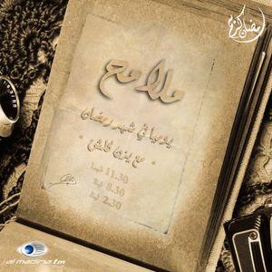 Al Madina FM Malame7 (2-7-2015)