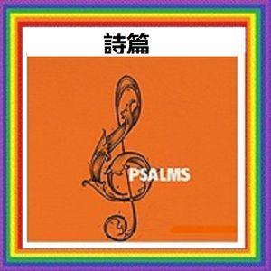 Psalms 115