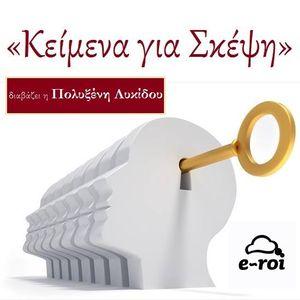 «Κείμενα για Σκέψη» στις 19 & 20 Ιουνίου 2018 by e-roi.gr