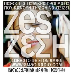 05-04-2014 ZeST @ www.amagiradio.com - ΜΕ ΧΩΡΙΣ ΘΕΜΑ!