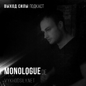 Vykhod Sily Podcast - Monologue Guest Mix