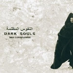 Max Cornflower – Dark Souls | النفوس المظلمة