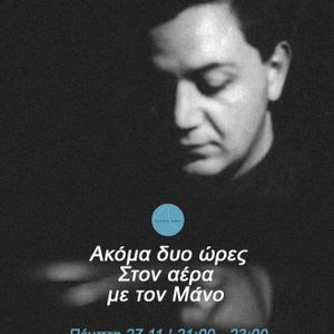 Another 2 Hours on air with Manos Hadjidakis .