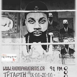 Radio ShOW ΜΕΣΑ ΣΤΗ ΒΡΩΜΙΑ  O8 . O3 . 2Ο17