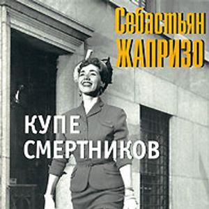 """Себастьян Жапризо - """"Купе смертников"""""""