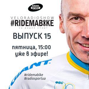 Вело-Радио-Шоу - Ride Ma Bike. 15-й выпуск. 13.11.2015