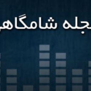 مجله شامگاهی - خرداد ۲۸, ۱۳۹۵
